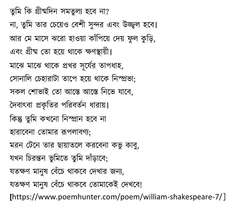 The Bard in Bengali: Sampling the Sonnets