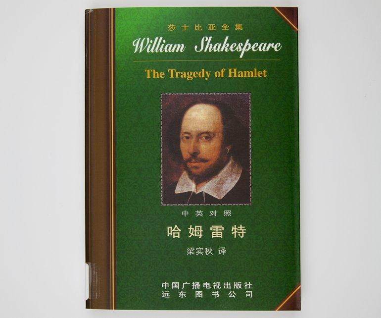 Hamlet Chinese