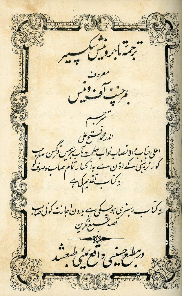 Merchant of Venice in Urdu, 1884, cover