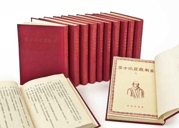 Zhu Shenghao's translations of Shakespeare's works (1954)