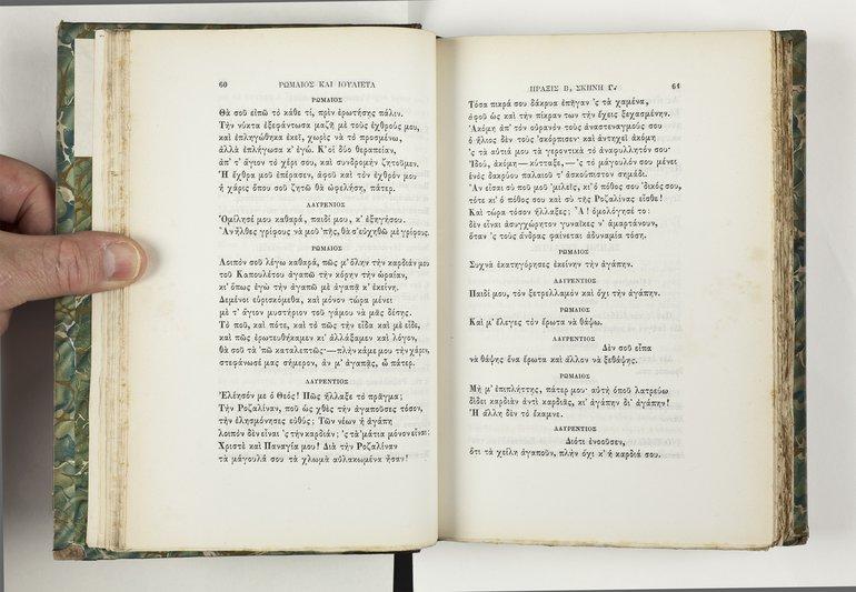Greek translation by Dimitrios Vikelas