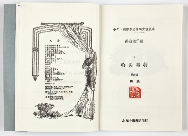 Tian Han's translation of Hamlet
