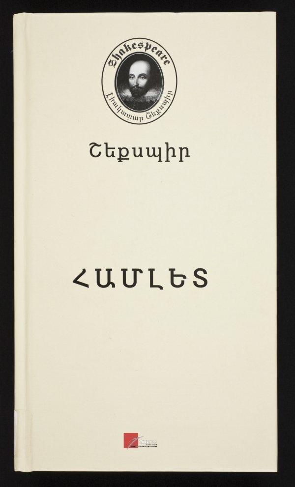Hamlet in Armenian