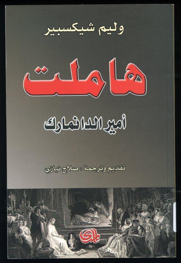 Hamlet in Arabic 2005 edition