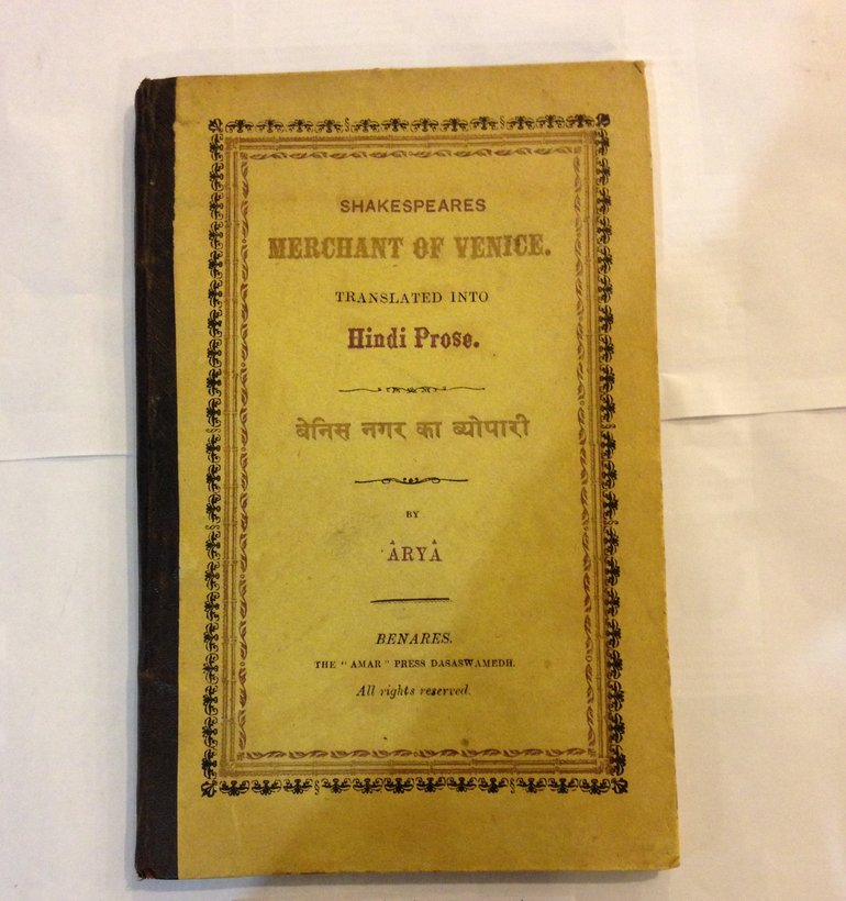 Merchant of Venice in Hindi, 1888