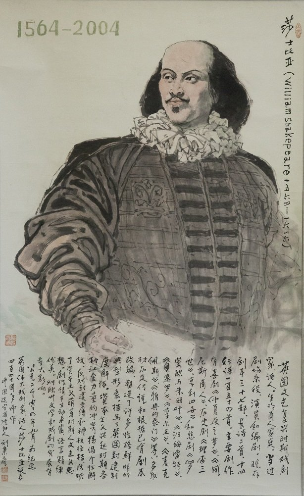 William Shakespeare by Liu Bingliang, 2004