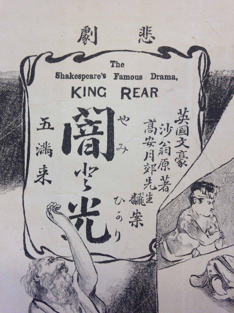 Detail of King Rear programme