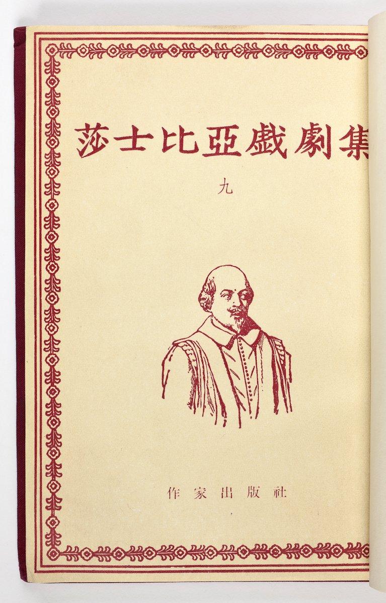 Portrait of Shakespeare Chinese translation 1954