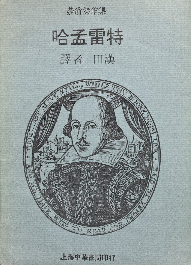 Hamlet in Chinese, cover, 1922