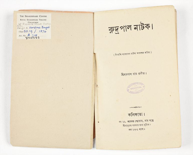 Macbeth in Bengali, 1874, page one