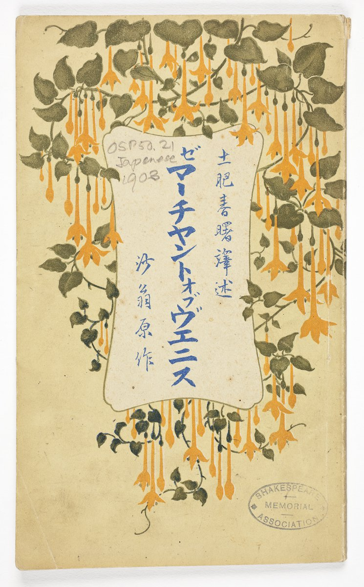 Merchant of Venice, act four, in Japanese, 1903