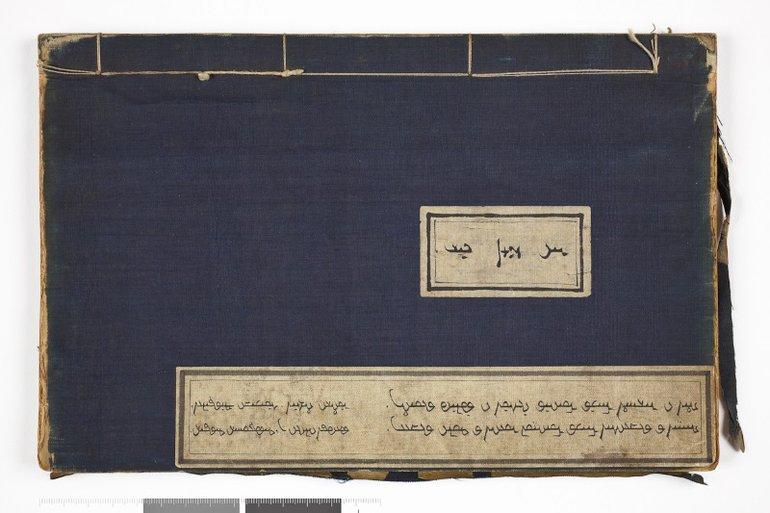 Manchu dictionary, 1829